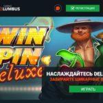 Решение спорных ситуаций с администрацией интернет-казино Колумбус